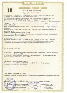 dfc_sertifikat_igrovoj_stol_b